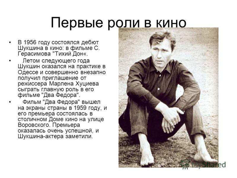 Первые роли в кино В 1956 году состоялся дебют Шукшина в кино: в фильме С. Герасимова