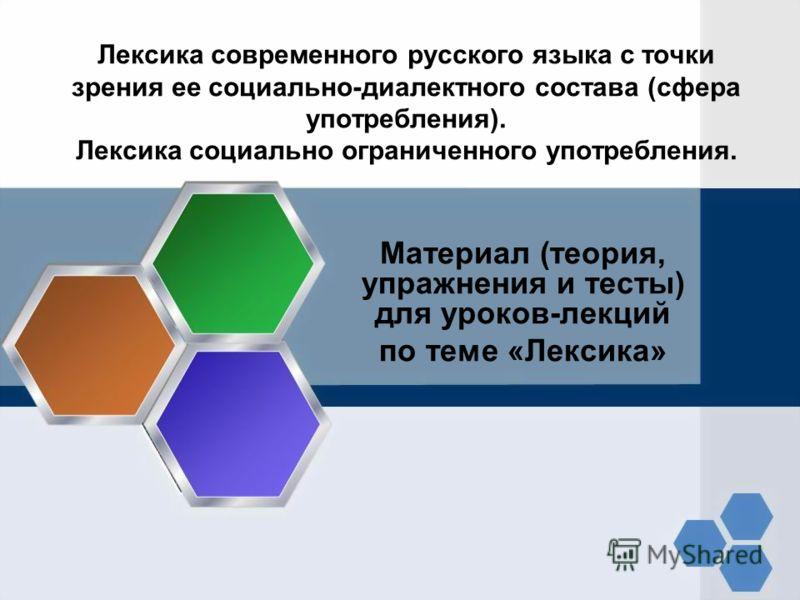 Лексика современного русского языка с точки зрения ее социально-диалектного состава (сфера употребления). Лексика социально ограниченного употребления. Материал (теория, упражнения и тесты) для уроков-лекций по теме «Лексика»