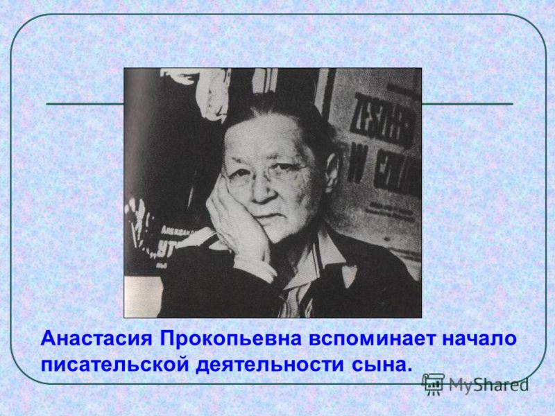 Анастасия Прокопьевна вспоминает начало писательской деятельности сына.