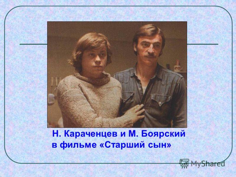 Н. Караченцев и М. Боярский в фильме «Старший сын»
