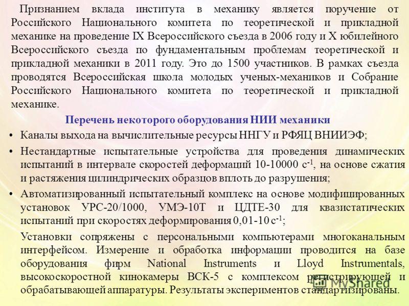 Признанием вклада института в механику является поручение от Российского Национального комитета по теоретической и прикладной механике на проведение IX Всероссийского съезда в 2006 году и X юбилейного Всероссийского съезда по фундаментальным проблема