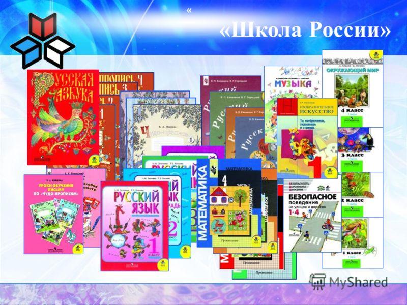 « «Школа России»