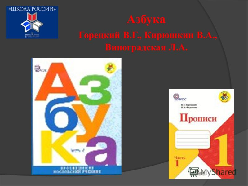 Азбука Горецкий В.Г., Кирюшкин В.А., Виноградская Л.А.