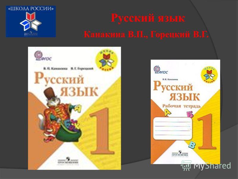 Русский язык Канакина В.П., Горецкий В.Г.