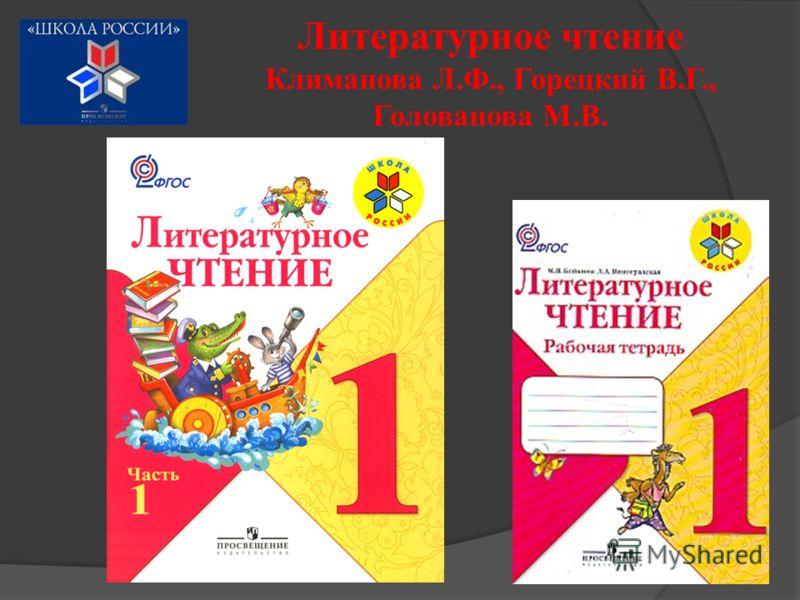Литературное чтение Климанова Л.Ф., Горецкий В.Г., Голованова М.В.