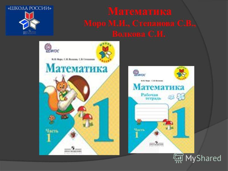 Математика Моро М.И., Степанова С.В., Волкова С.И.