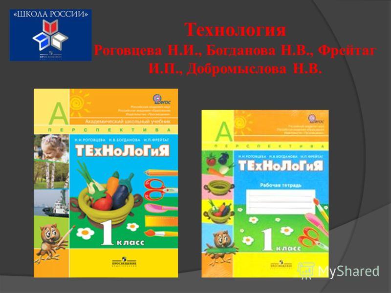 Технология Роговцева Н.И., Богданова Н.В., Фрейтаг И.П., Добромыслова Н.В.
