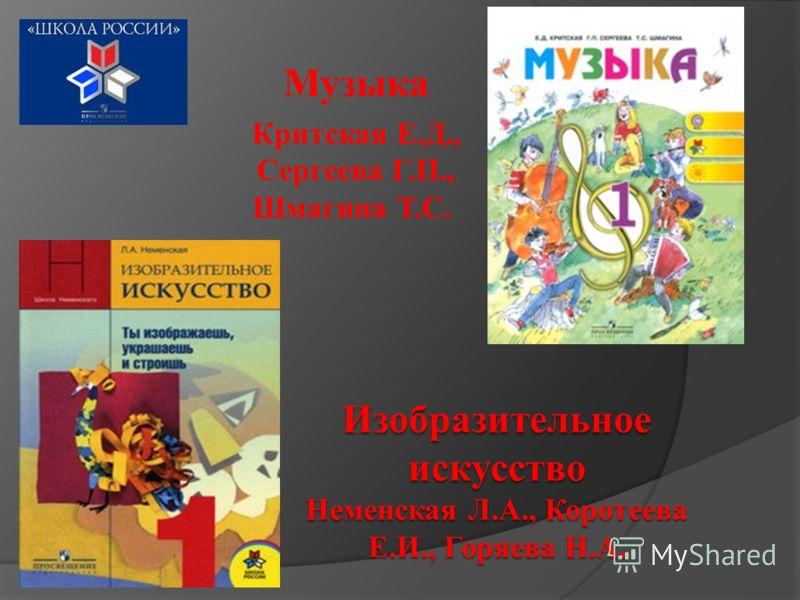 Музыка Критская Е.Д., Сергеева Г.П., Шмагина Т.С.