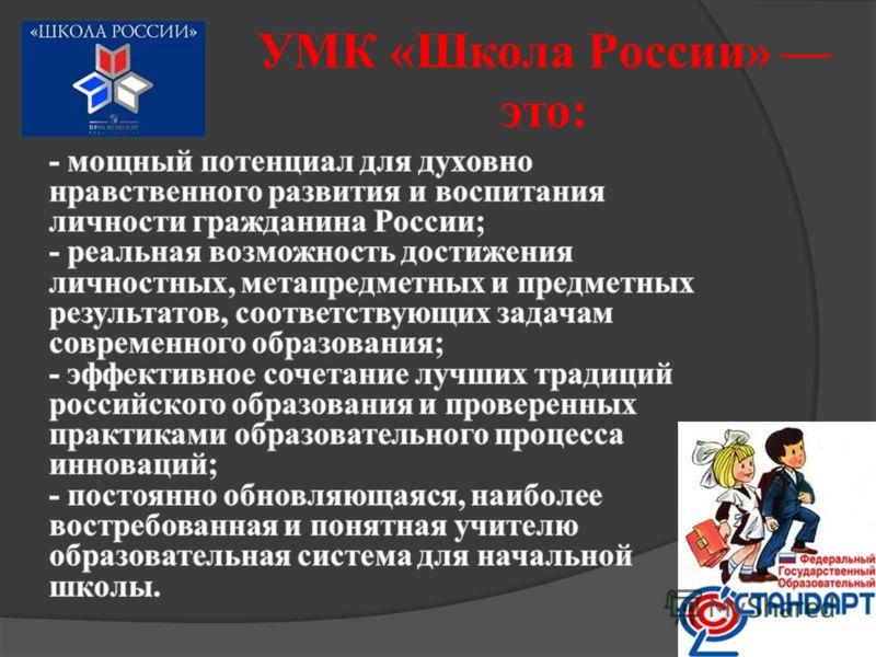 УМК «Школа России» это: