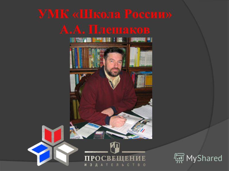 УМК «Школа России» А.А. Плешаков