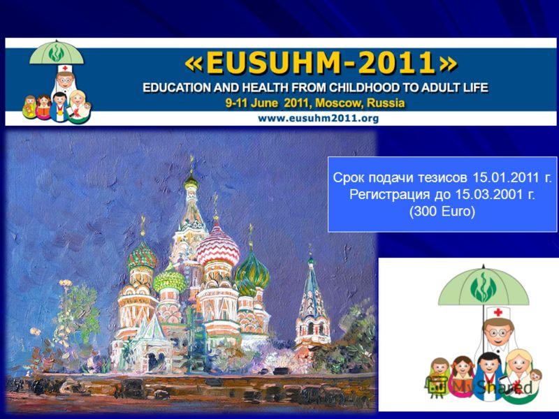 38 Срок подачи тезисов 15.01.2011 г. Регистрация до 15.03.2001 г. (300 Euro)