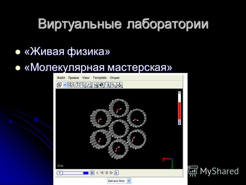 Виртуальные лаборатории «Живая физика» «Живая физика» «Молекулярная мастерская» «Молекулярная мастерская»
