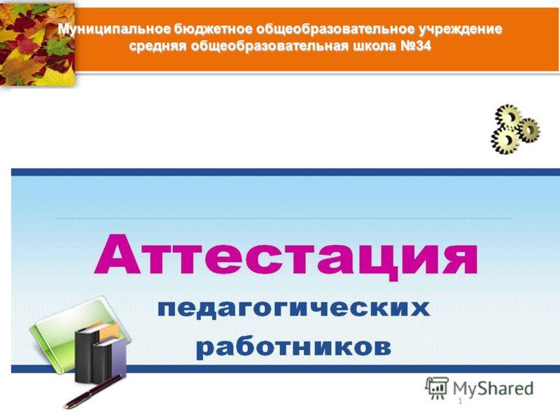 Муниципальное бюджетное общеобразовательное учреждение средняя общеобразовательная школа 34 1