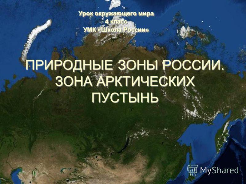 Школа россии урок окружающего мира 4