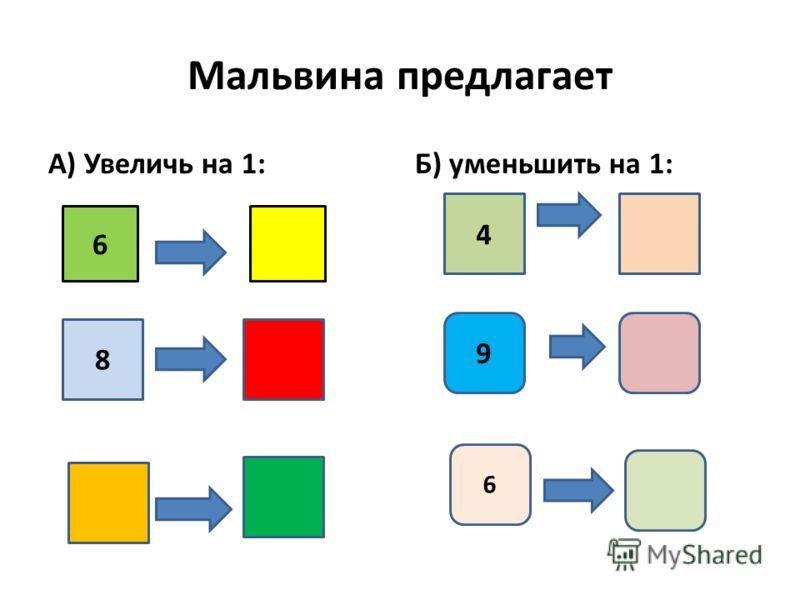 Мальвина предлагает А) Увеличь на 1: Б) уменьшить на 1: 6 8 4 9 6