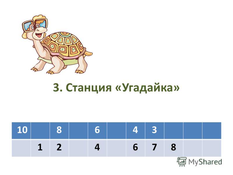 3. Станция «Угадайка» 108643 124678