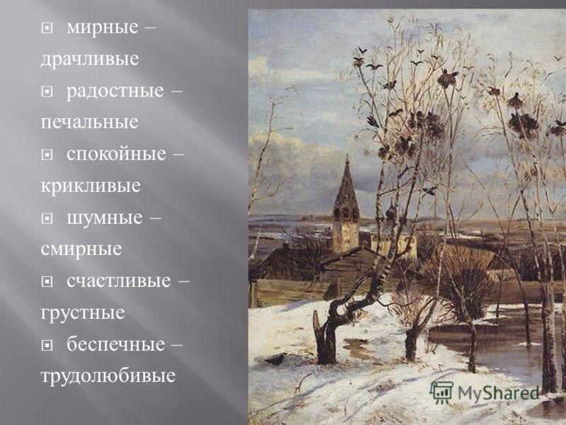 Мультфильм « Весенние мелодии »