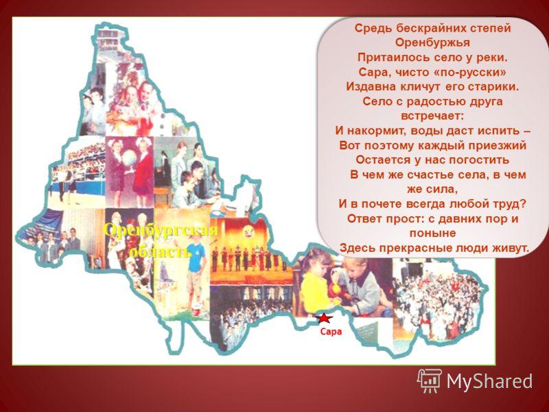 Есть на карте России наше село Сара