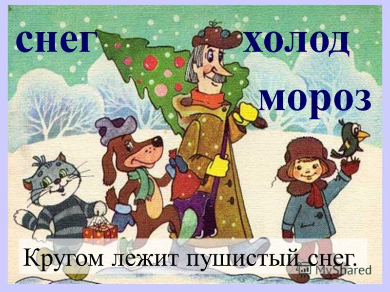 зима зимы зимушка зимний зимовать зимовье З з