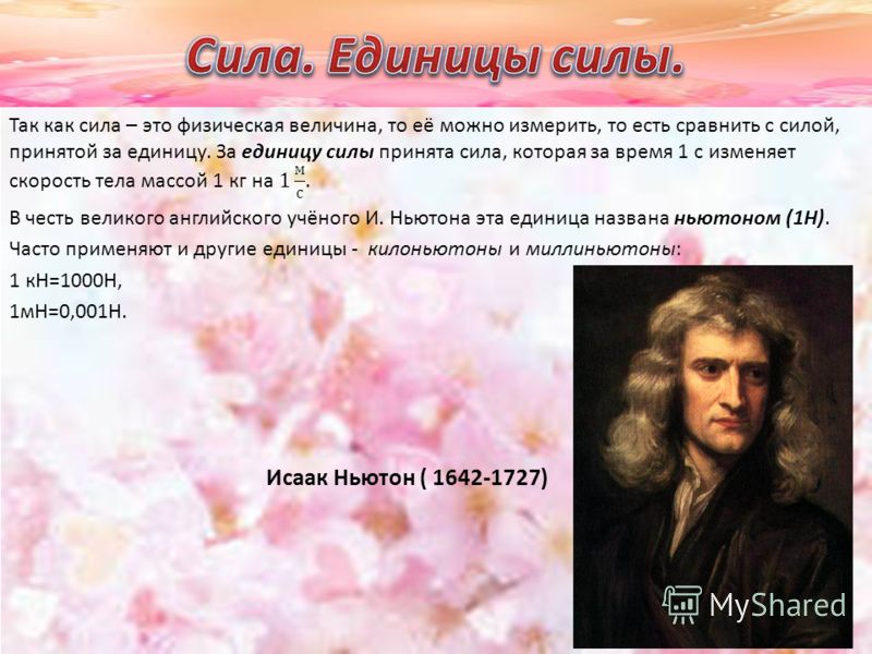 Исаак Ньютон ( 1642-1727)