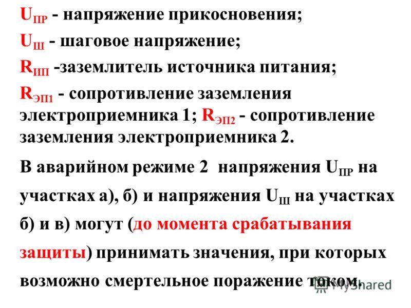 U ПР - напряжение прикосновения; U Ш - шаговое напряжение; R ИП -заземлитель источника питания; R ЭП1 - сопротивление заземления электроприемника 1; R ЭП2 - сопротивление заземления электроприемника 2. В аварийном режиме 2 напряжения U ПР на участках