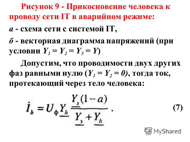 Рисунок 9 - Прикосновение человека к проводу сети IT в аварийном режиме: а - схема сети с системой IT, б - векторная диаграмма напряжений (при условии Y 1 = Y 2 = Y 3 = Y) Допустим, что проводимости двух других фаз равными нулю (Y 1 = Y 2 = 0), тогда