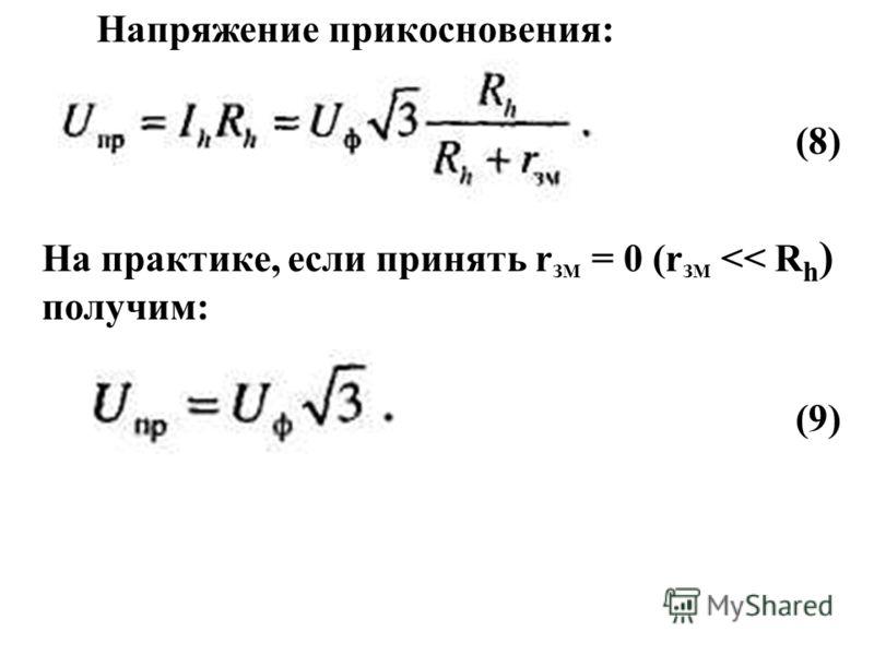 Напряжение прикосновения: (8) На практике, если принять r ЗМ = 0 (r ЗМ