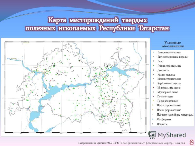 Условные обозначения Татарстанский филиал ФБУ «ТФГИ по Приволжскому федеральному округу», 2013 год