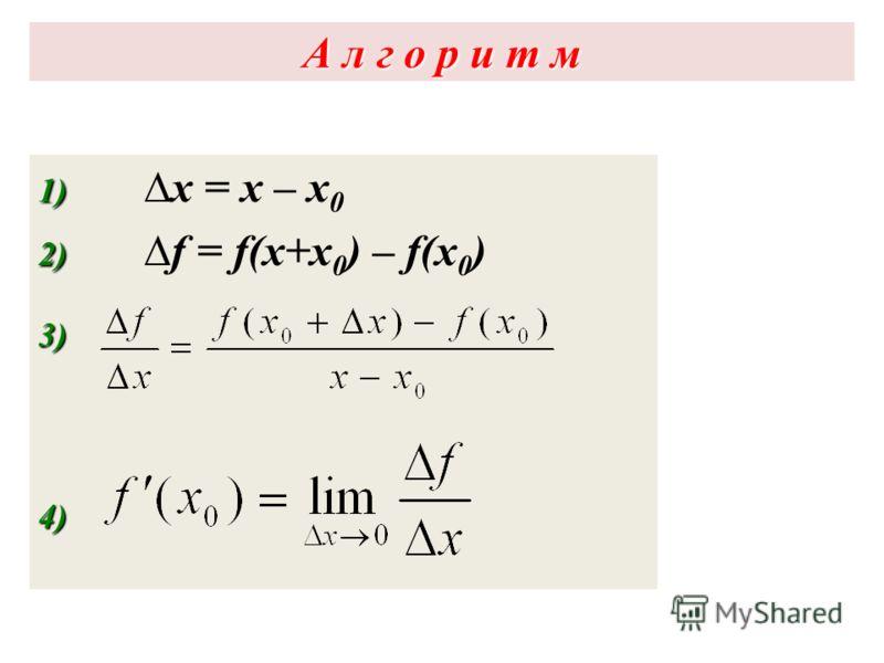 А л г о р и т м 1) 1) x = x – x 0 2) 2) f = f(x+x 0 ) – f(x 0 )3)4)