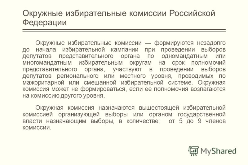 Окружные избирательные комиссии Российской Федерации Окружные избирательные комиссии формируются незадолго до начала избирательной кампании при проведении выборов депутатов представительного органа по одномандатным или многомандатным избирательным ок