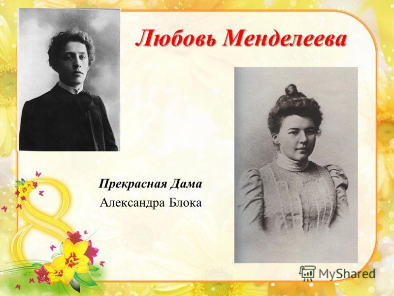 Любовь Менделеева Прекрасная Дама Александра Блока
