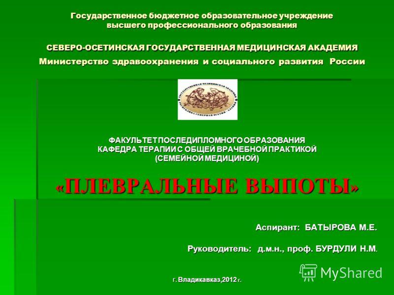 Государственное бюджетное образовательное учреждение высшего профессионального образования СЕВЕРО-ОСЕТИНСКАЯ ГОСУДАРСТВЕННАЯ МЕДИЦИНСКАЯ АКАДЕМИЯ Министерство здравоохранения и социального развития России ФАКУЛЬТЕТ ПОСЛЕДИПЛОМНОГО ОБРАЗОВАНИЯ КАФЕДРА