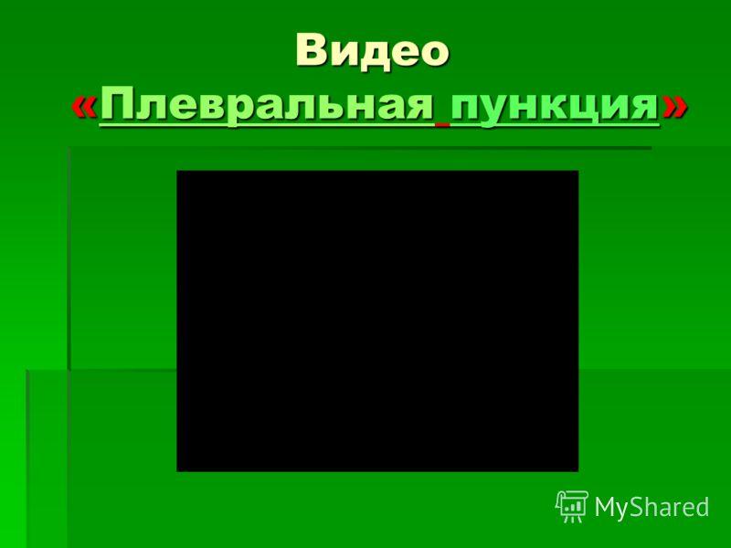 Видео «Плевральная пункция» Плевральная