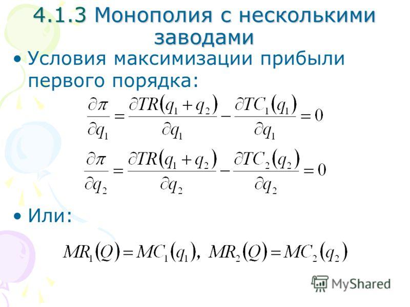 Условия максимизации прибыли первого порядка: Или: 4.1.3 Монополия с несколькими заводами