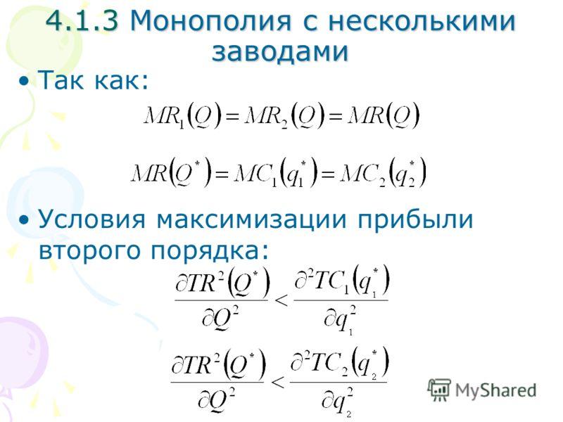 Так как: Условия максимизации прибыли второго порядка: 4.1.3 Монополия с несколькими заводами
