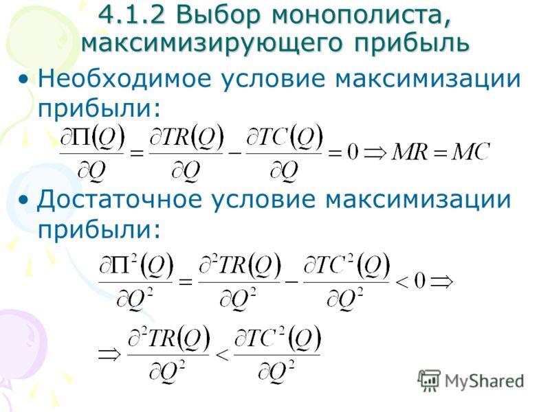 Необходимое условие максимизации прибыли: Достаточное условие максимизации прибыли: 4.1.2 Выбор монополиста, максимизирующего прибыль