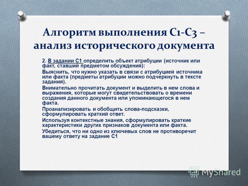 Алгоритм выполнения С1-С3 – анализ исторического документа 2. В задании С 1 определить объект атрибуции ( источник или факт, ставший предметом обсуждения ): Выяснить, что нужно указать в связи с атрибуцией источника или факта ( предметы атрибуции мож