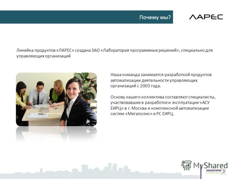 Наша команда занимается разработкой продуктов автоматизации деятельности управляющих организаций с 2003 года. Основу нашего коллектива составляют специалисты, участвовавшие в разработке и эксплуатации «АСУ ЕИРЦ» в г. Москва и комплексной автоматизаци