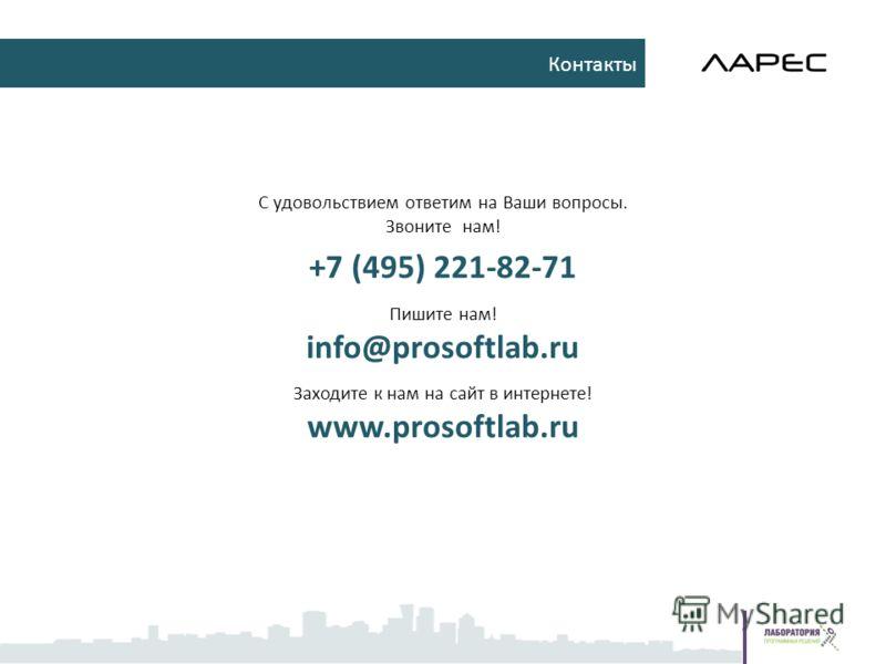 С удовольствием ответим на Ваши вопросы. Звоните нам! +7 (495) 221-82-71 Пишите нам! info@prosoftlab.ru Заходите к нам на сайт в интернете! www.prosoftlab.ru Контакты