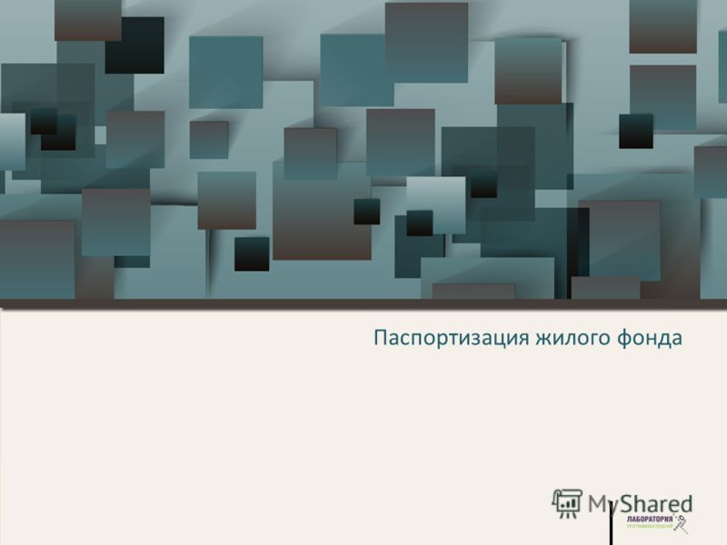 Паспортизация жилого фонда