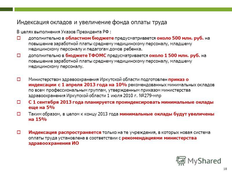 Индексация окладов и увеличение фонда оплаты труда В целях выполнения Указов Президента РФ : дополнительно в областном бюджете предусматривается около 500 млн. руб. на повышение заработной платы среднему медицинскому персоналу, младшему медицинскому