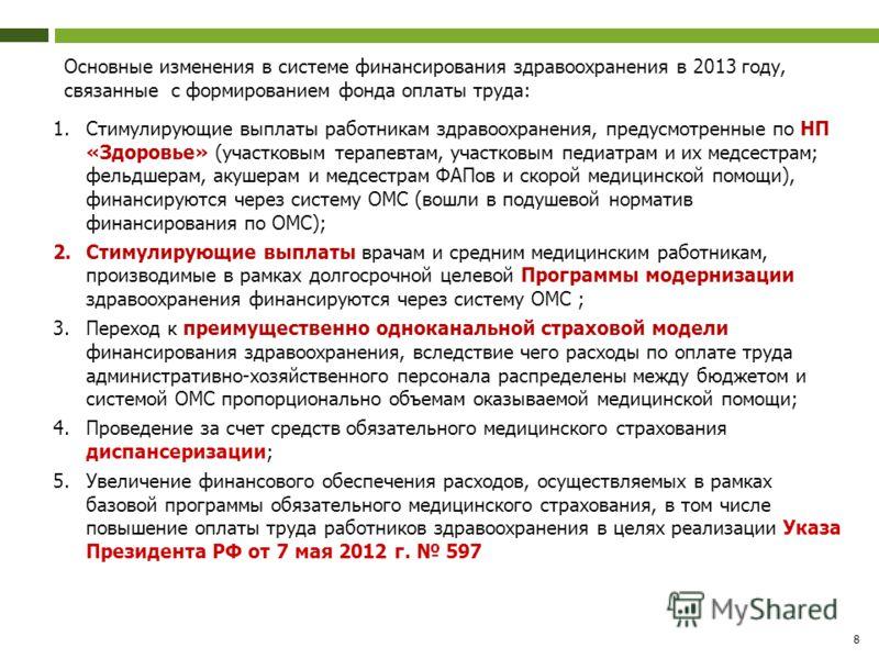 8 Основные изменения в системе финансирования здравоохранения в 2013 году, связанные с формированием фонда оплаты труда: 1.Стимулирующие выплаты работникам здравоохранения, предусмотренные по НП «Здоровье» (участковым терапевтам, участковым педиатрам