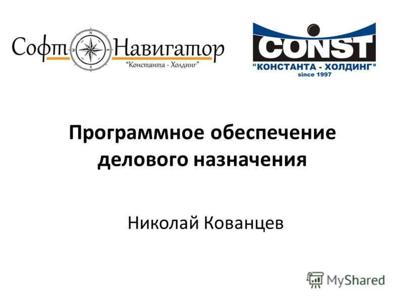 Программное обеспечение делового назначения Николай Кованцев