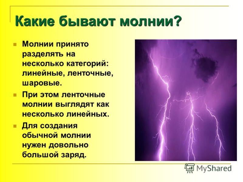 Физическая природа молнии Благодаря стараниям Франклина, Ломоносова, Рихмана в середине XVIII в. была доказана электрическая природа молний. С этого времени стало ясно, что молния представляет собой мощный электрический разряд, возникающий при достат