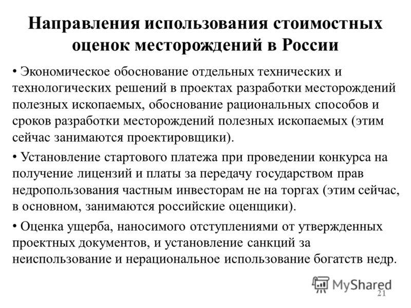 Направления использования стоимостных оценок месторождений в России Экономическое обоснование отдельных технических и технологических решений в проектах разработки месторождений полезных ископаемых, обоснование рациональных способов и сроков разработ