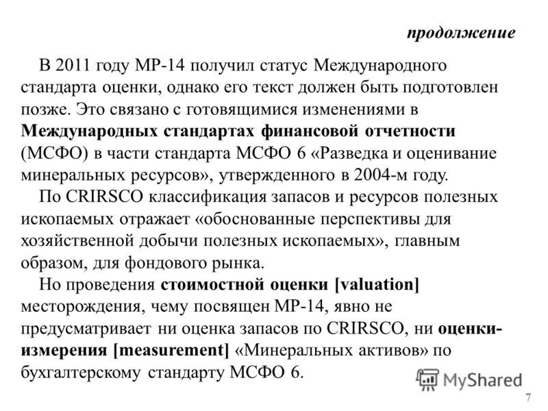 В 2011 году МР-14 получил статус Международного стандарта оценки, однако его текст должен быть подготовлен позже. Это связано с готовящимися изменениями в Международных стандартах финансовой отчетности (МСФО) в части стандарта МСФО 6 «Разведка и оцен