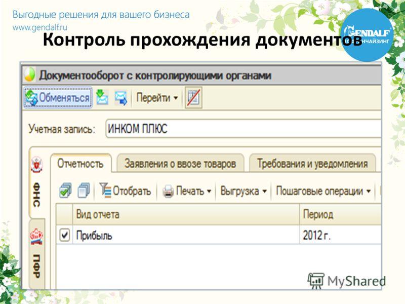 Контроль прохождения документов