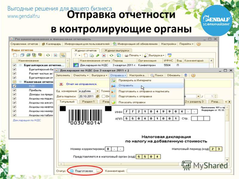 Отправка отчетности в контролирующие органы