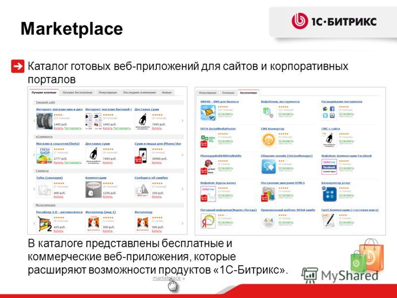 Каталог готовых веб-приложений для сайтов и корпоративных порталов В каталоге представлены бесплатные и коммерческие веб-приложения, которые расширяют возможности продуктов «1С-Битрикс». Marketplace