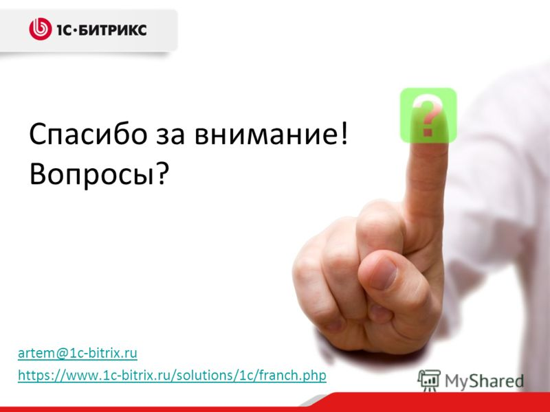 Спасибо за внимание! Вопросы? artem@1c-bitrix.ru https://www.1c-bitrix.ru/solutions/1c/franch.php